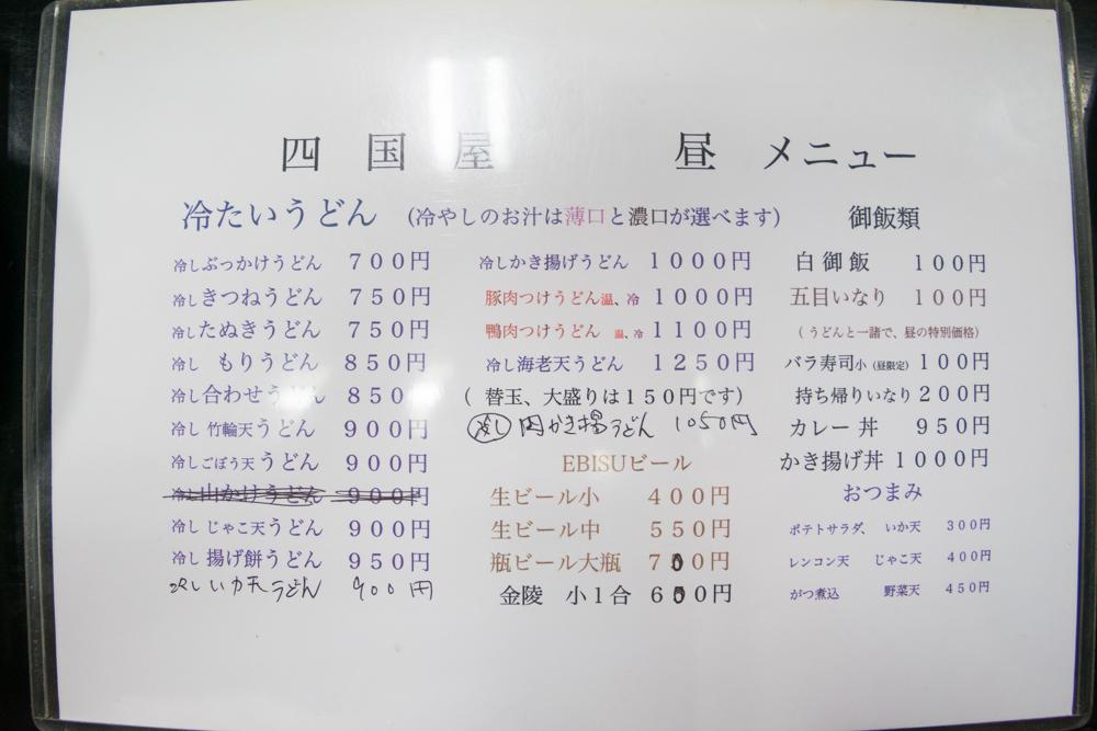 t_shikokuya_20150722-4