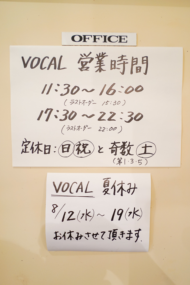 t_vocal_20150804-12